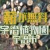 植物園では無料で薪が配布されています 宇治市 宇治植物園