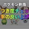 【ポケモン剣盾】なつき度チェック・上げる方法