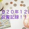 【2020年12月】うぃーずの投資記録!今月はジュニアNISA多め
