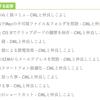 Zenbackの関連記事の更新