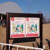「フレ!フレ!ベストフレンズ」「Japari Café2」発売記念イベント