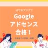【Googleアドセンス】ついに合格!はてなブログでGoogleアドセンスに合格した詳細と経緯