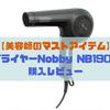 【買ってよかったもの】美容師のマストアイテム ドライヤーNobby NB1903購入レビュー