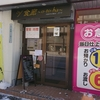 食廊 otoha / 札幌市北区北11条西1丁目 新長ビル 2F