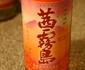 『芋焼酎 茜霧島』柑橘系のフルーティーな風味が特徴。オレンジ?芋はどこへ??