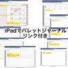 NEW!! 【 ipadで手書きバレットジャーナルを始めよう!リンク付きで便利 セット】を作成しました