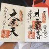 【御朱印巡り】東京 浅草寺 御朱印デビュー!