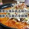 【麺房十兵衛】冬季限定辛味噌!深みある旨味たっぷりの辛さ!