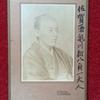 佐賀藩士 亀川新八