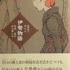 また1円本など10冊買った(^_^;)