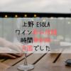 ESOLAは好きなワインを自分で注ぎ放題で最高|ESOLA 上野