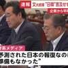 日本の輸出規制の意味を理解していない韓国