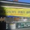 相模大野のにぎわいを皆さまとともに!祝開業25周年 伊勢丹 相模原店