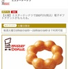 auスマートパスプレミアムチューズデーのミスド200円割引クーポンで、ドーナツを食べる。