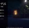 亡き女の悪霊 ホラーゲーム【サチ江】4種のエンディングと物語の解説