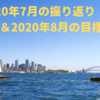 2020年7月の振り返りと、2020年8月の目標 - 副収入1万円達成!次の目標は月5万円