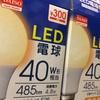 100均で揃える簡単照明器具