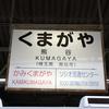 初めての秩父鉄道 撮り鉄遠征!!① 熊谷駅で駅撮り