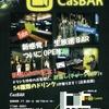 セミナーやミニライブも出来る歌舞伎町のインターネット生放送バーのチラシが出来ました^^