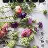 【新刊案内】出る本、出た本、気になる新刊!  (20194/1週)