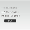 UQ mobileやりすぎ(真似しすぎ)では?