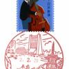 【風景印】中野郵便局(2020.2.29押印)