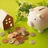 住宅ローン金利差0.4%でも借り換えのメリットはあるのか?検証しました。《我が家の備忘録》