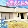 大型犬が飼える一戸建て屋内ガレージ付き7LDK賃貸物件 岡山市北区白石