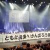 48の公演に何見てるか少しはっきりした福岡遠征。