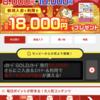 【緊急!!】 ボーナス大幅にアップ!!  キャンペーンでなんと19,100楽天ポイント!!
