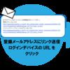 給与明細電子化配信サービス「WEB給®️」バージョンアップのお知らせ~2段階認証機能~