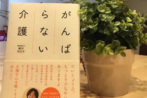 橋中今日子さんが本を出版。「がんばらない介護」のための36のコツ