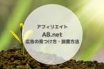 アフィリエイト|簡単!A8ネット 広告の見つけ方から設置|はてなブログ