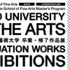 卒業制作展2017開催日時順スケジュールまとめ(2016年度)