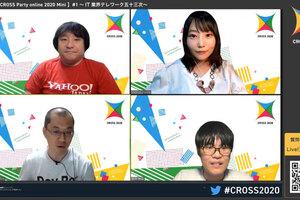 【イベントレポート】CROSS ~IT業界テレワーク五十三次~