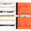 私が今年買ってヘビロテしたインクとペンを紹介する