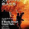 雨音と洗礼~『ビール・ストリートの恋人たち』(ネタバレあり)