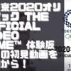 【初見動画】PS4【東京2020オリンピック The Official Video Game™ 体験版④】を遊んでみての感想!