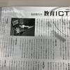 【メディア掲載】月刊私塾界 5月号