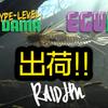 【レイドジャパン】エグシュン監修のスモラバとスモラバトレーラー「エグダマ・エグバグ」出荷!
