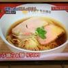 【らぁ麵屋 飯田商店】行きたい!食べたい!店主の心遣いにも触れたい!名店は子連れ対応も超一流だった!