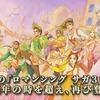 【ロマサガ3】HDリマスター版『ロマンシング サガ3』配信日決定