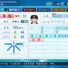 【架空】末松洋 (投手) パワプロ2020