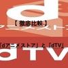 【徹底比較】『dアニメストア』と『dTV』はどちらがお得か?【表付き】