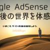 【はてなブログ】Google AdSense合格までに行った全対策を共有