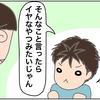 親が学校側に対して動いていることを子供に言うかどうか問題【不登校にっき番外】
