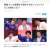 7月29日(木)4年に一度スポーツの祭典オリンピックは面白い、柔道ルール改正で蘇る、ゴールドラッシュの日本