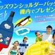 Avios使ってJALで行く沖縄家族旅行準備編2018