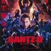 『GANTZ:O』(2016年) -★★★☆☆-