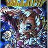 20年過ぎても完結していない、秋山瑞人の処女作「E.G.コンバット」を読む